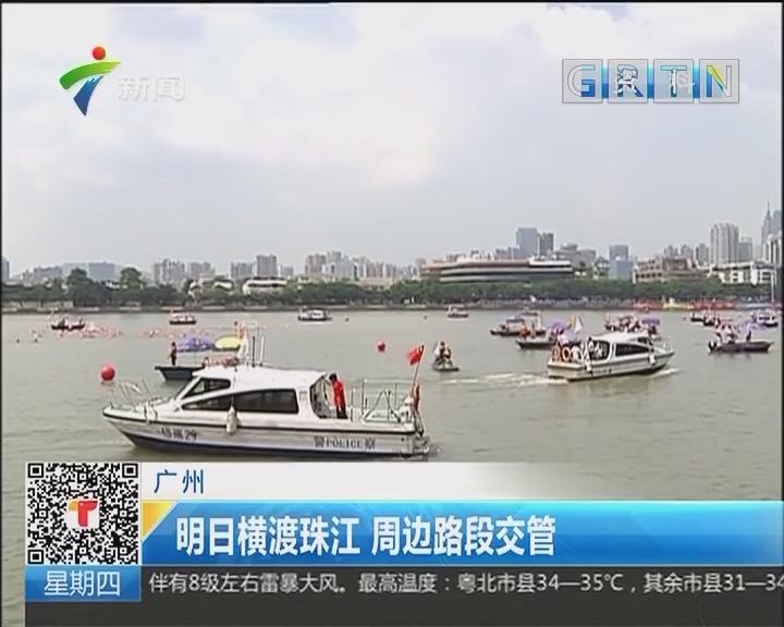 广州:明日横渡珠江 周边路段交管