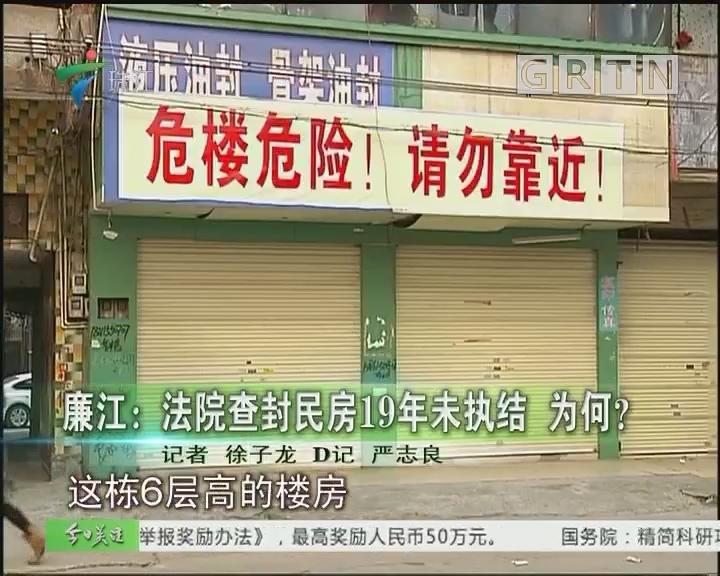 廉江:法院查封民房19年未执结 为何?