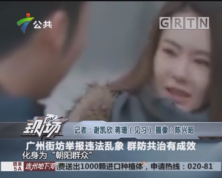 广州街坊举报违法乱象 群防共治有成效