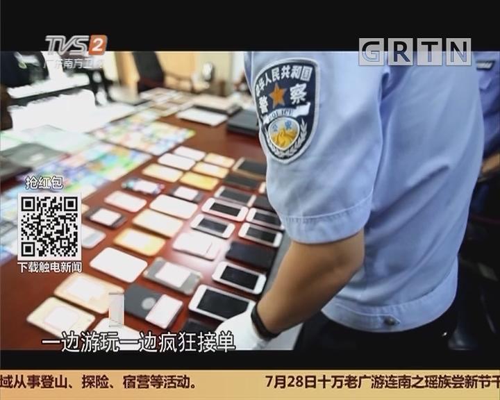 创建平安广东:佛山三水 边自驾游边设赌球局 特大网赌团伙落网!