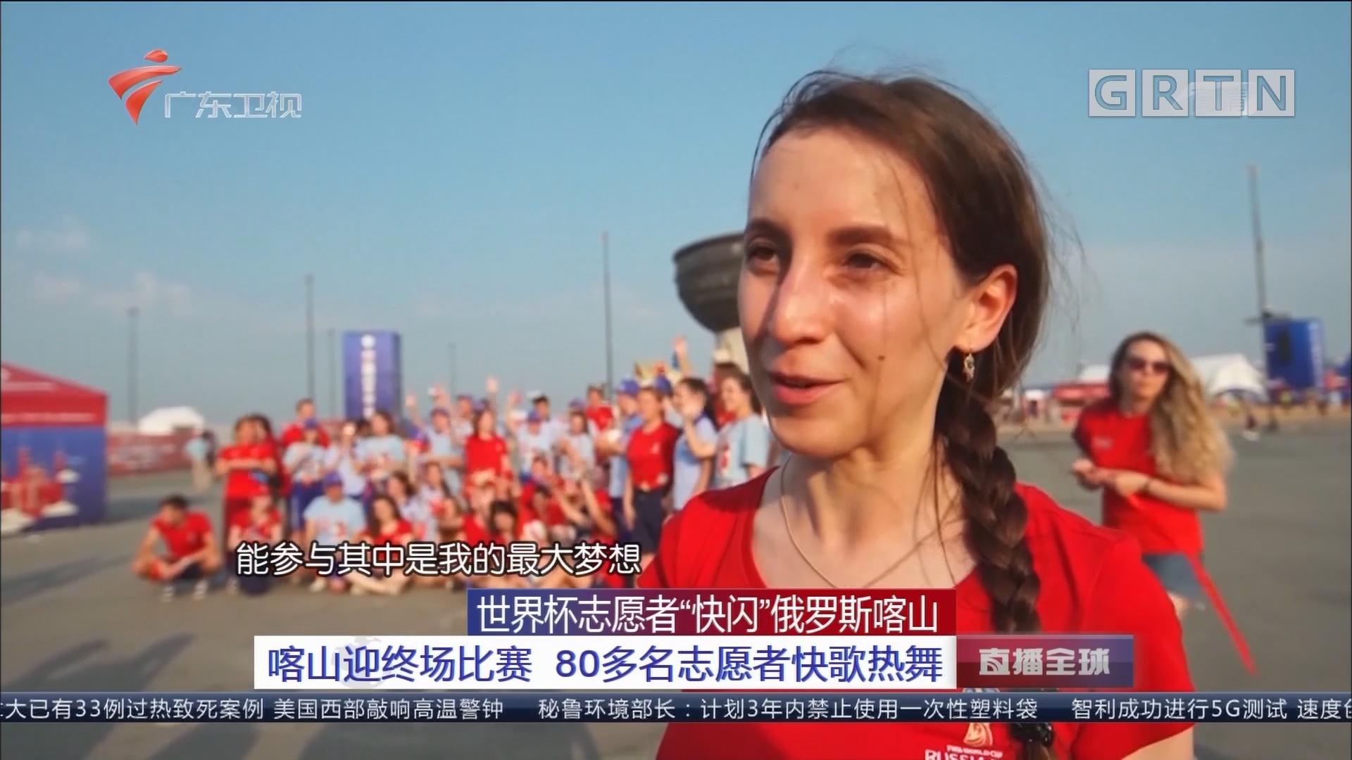 """世界杯志愿者""""快闪""""俄罗斯喀山 喀山迎终场比赛 80多名志愿者快歌热舞"""