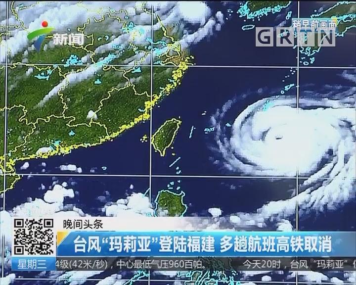 """台风""""玛莉亚""""登陆福建 多趟航班高铁取消"""