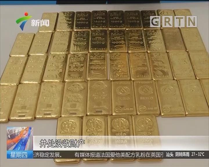 深圳:深圳湾海关查获小车走私黄金44公斤