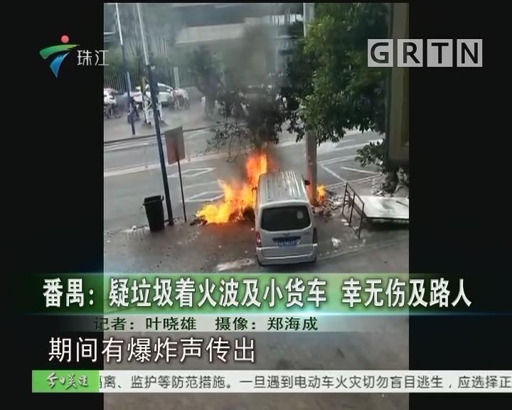 番禺:疑垃圾着火波及小货车 幸无伤及路人