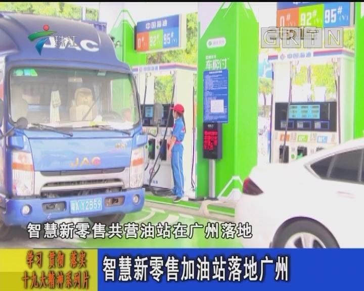 智慧新零售加油站落地广州