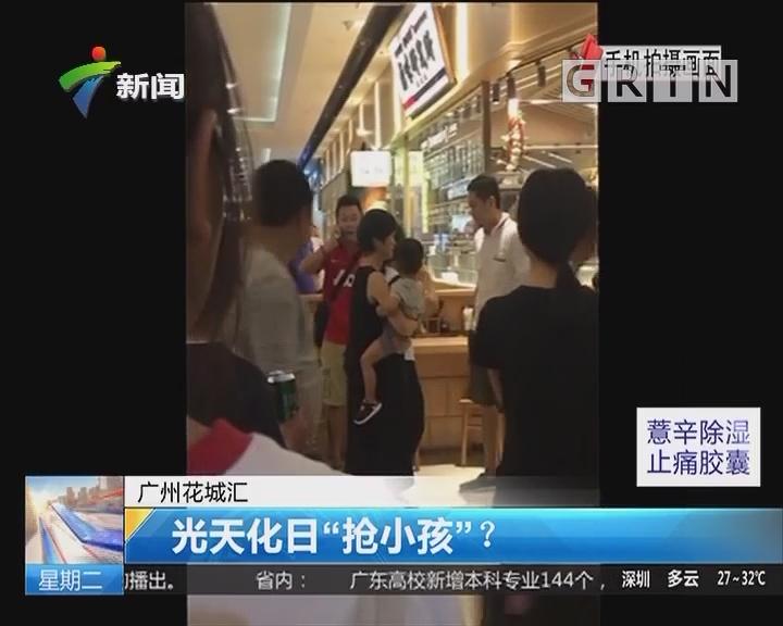 """广州花城汇:光天化日""""抢小孩""""?"""