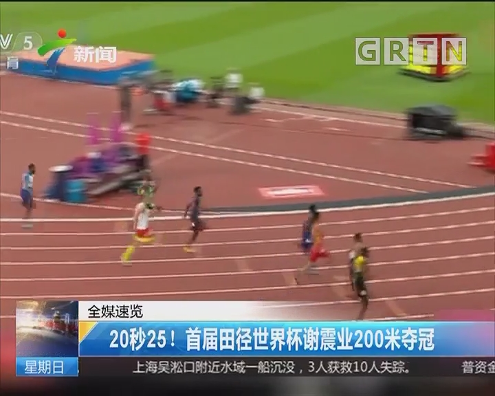 20秒25!首届田径世界杯谢震业200米夺冠