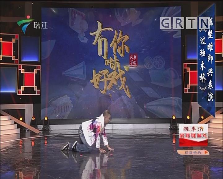 [2018-07-15]粤韵风华