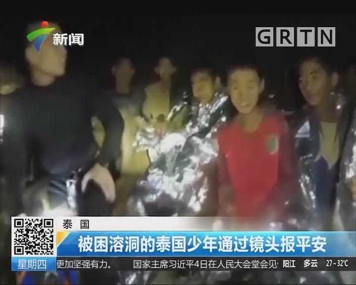 泰国:被困溶洞的泰国少年通过镜头报平安