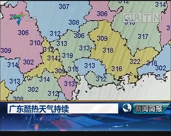 广东酷热天气持续