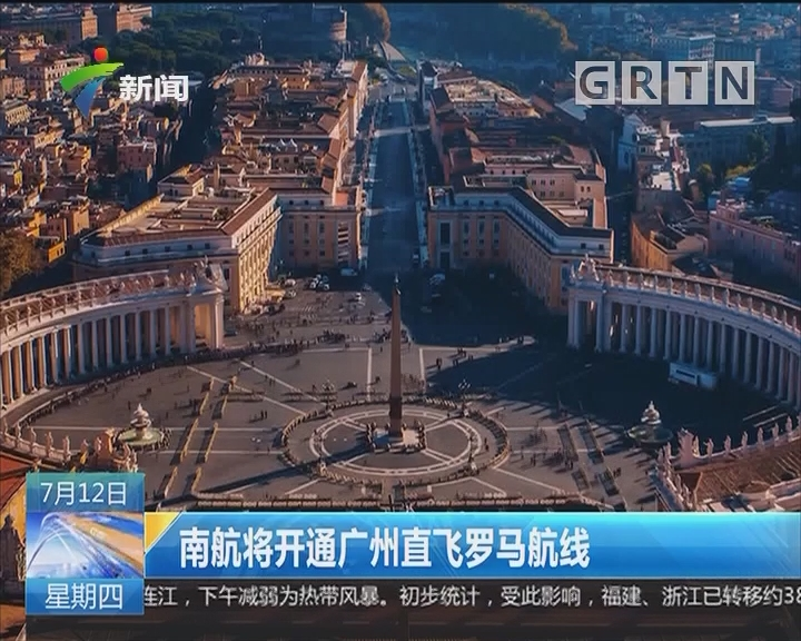南航将开通广州直飞罗马航线
