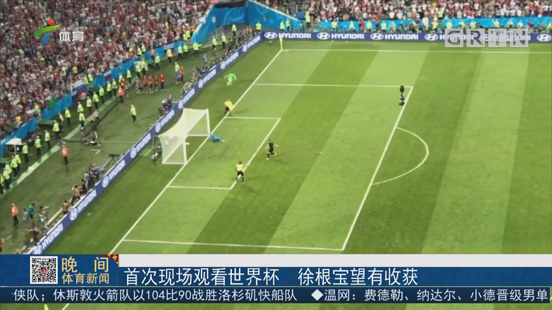 首次现场观看世界杯 徐根宝望有收获