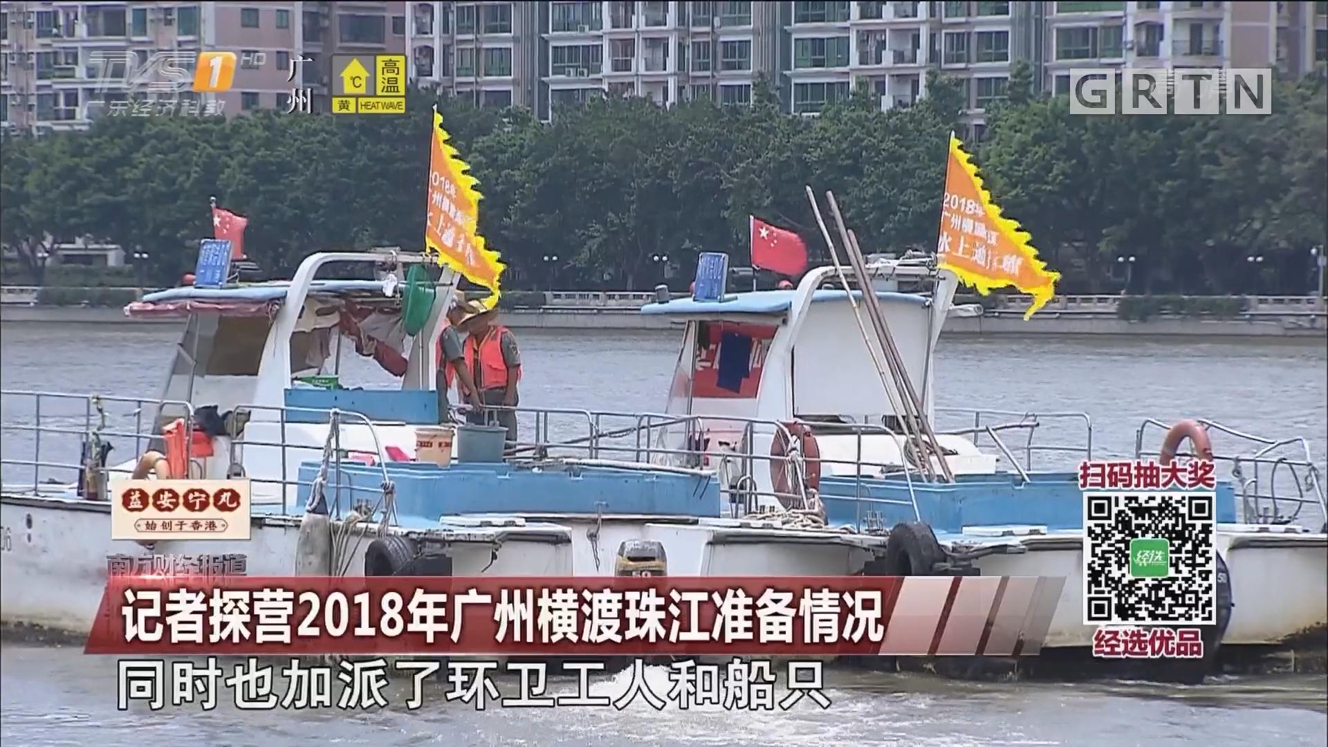 记者探营2018年广州横渡珠江准备情况