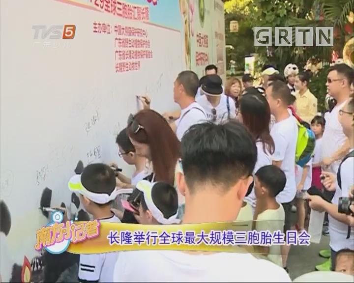 [2018-07-30]南方小记者:长隆举行全球最大规模三胞胎生日会