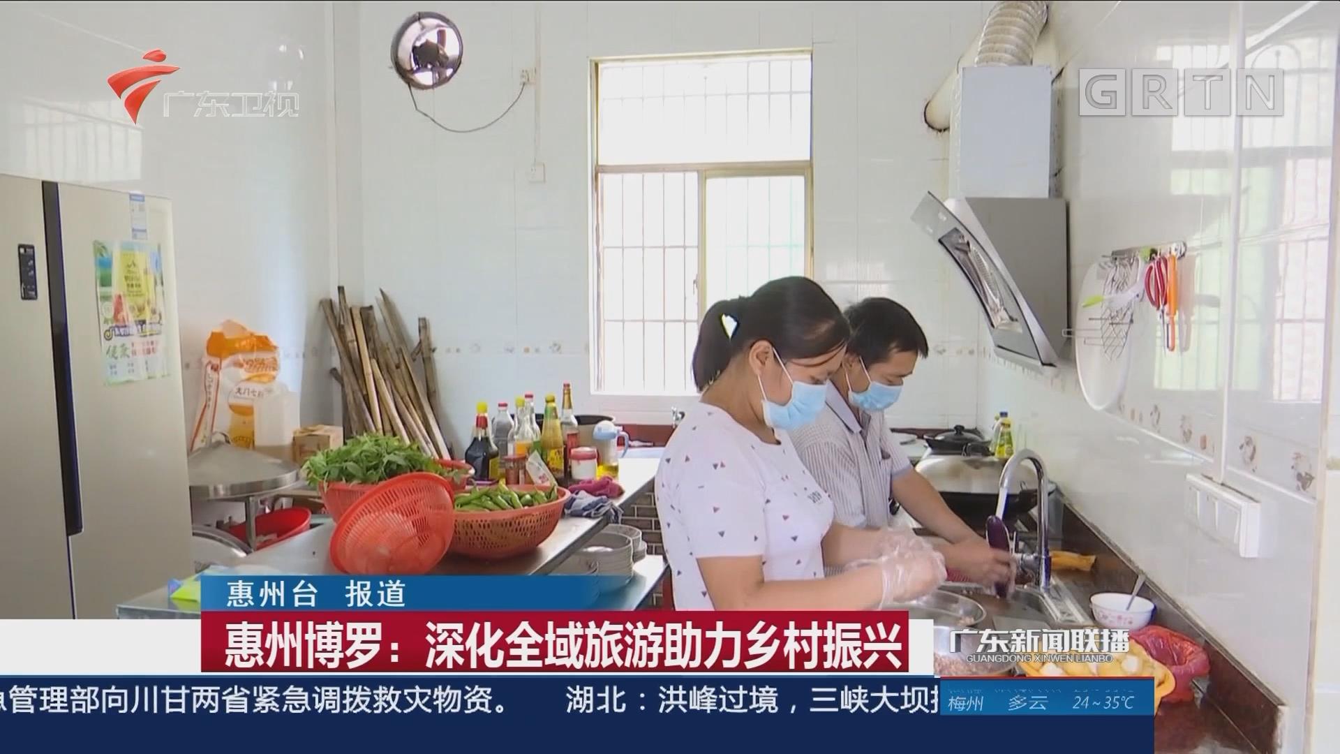 惠州博罗:深化全域旅游助力乡村振兴