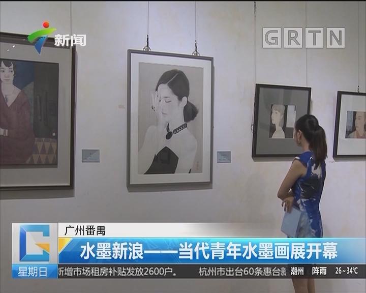广州番禺:水墨新浪——当代青年水墨画展开幕