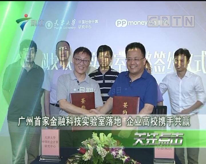 广州首家金融科技实验室落地 企业高校携手共赢