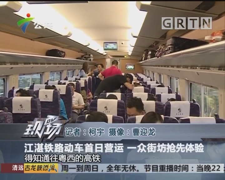 江湛铁路动车首日营运 一众街坊抢先体验