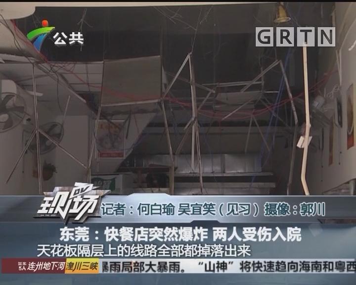 东莞:快餐店突然爆炸 两人受伤入院