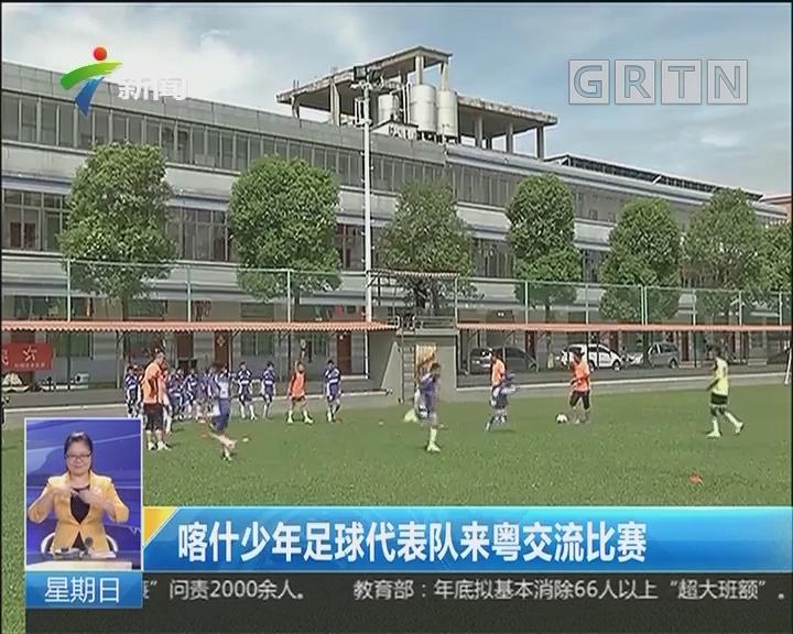 喀什少年足球代表队来粤交流比赛