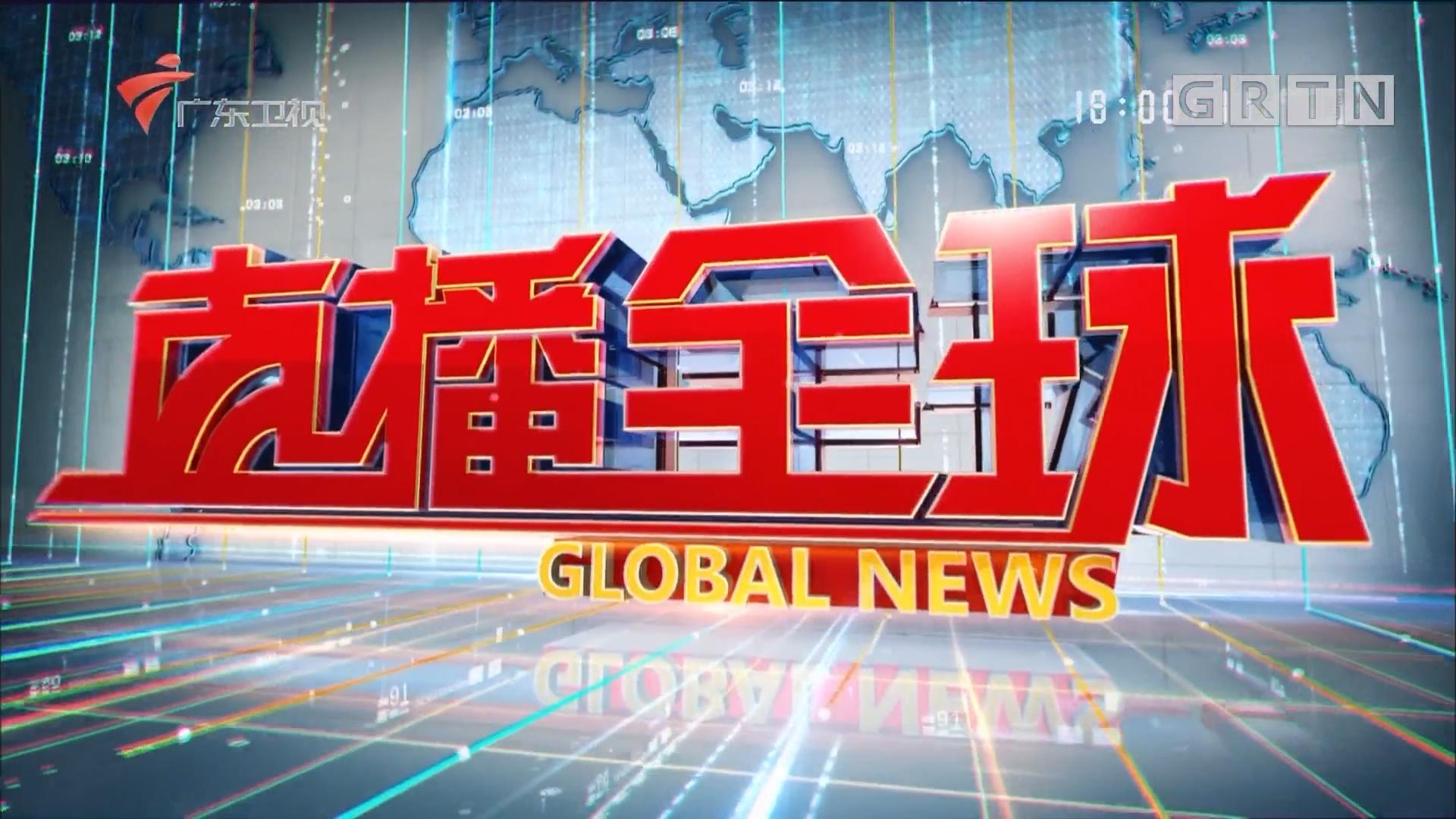 [HD][2018-07-06]直播全球:商务部就美国加征关税发表谈话 美国加征关税行为是贸易霸凌主义