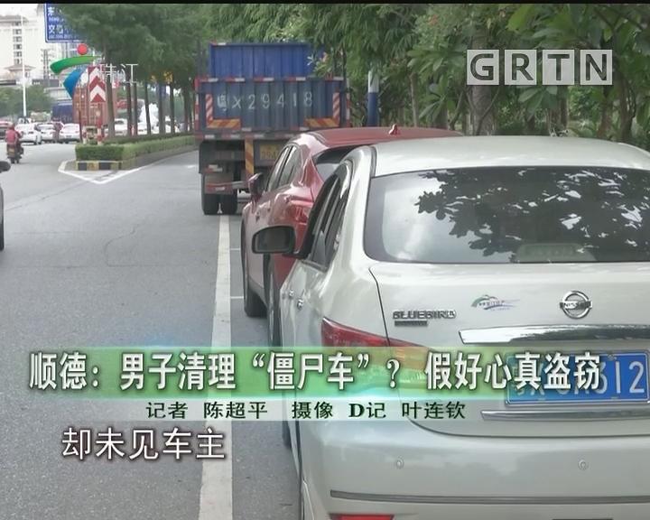 """顺德:男子清理""""僵尸车""""? 假好心真盗窃"""