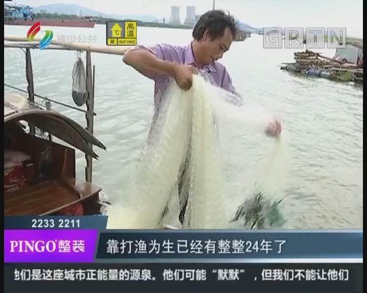 佛山:开渔啦!渔民撒下第一网期待丰收季