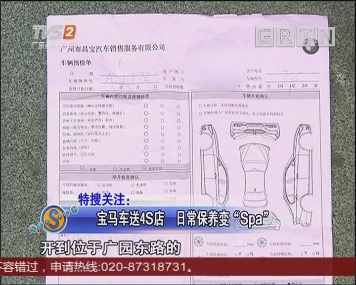 """宝马车送4S店 日常保养变""""Spa"""""""
