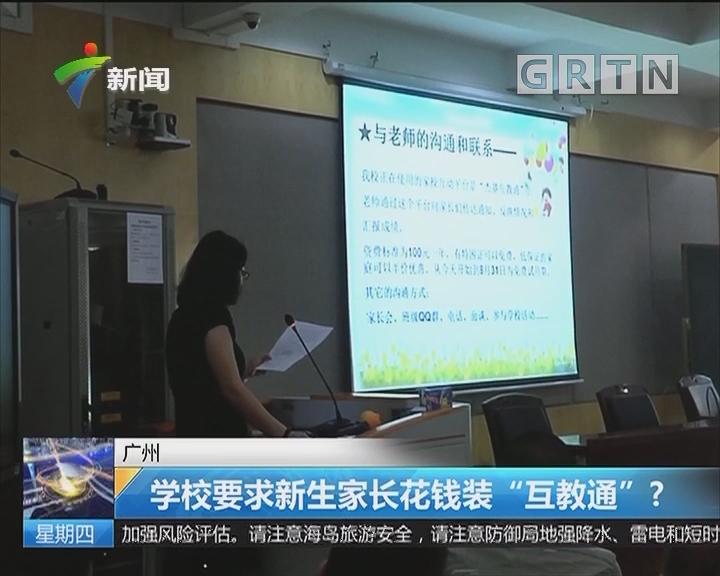 """广州:学校要求新生家长花钱装""""互教通""""?"""