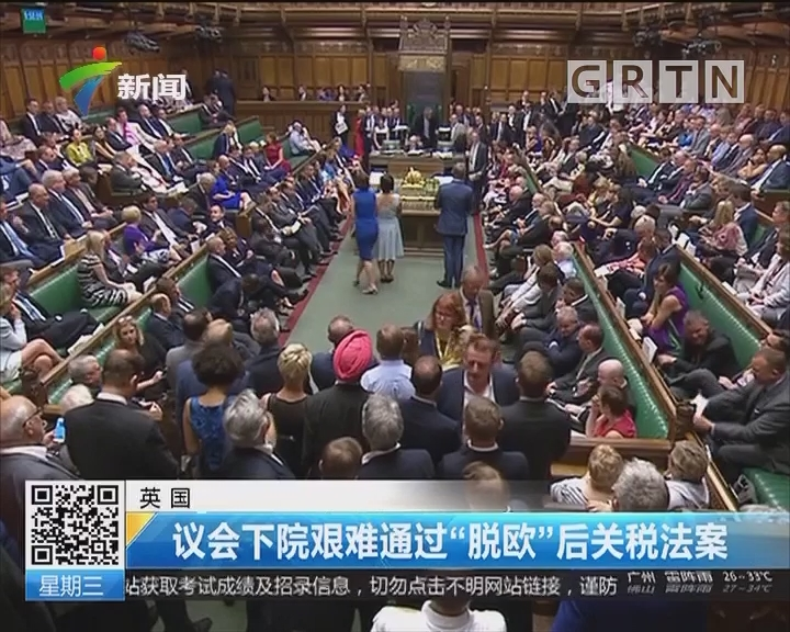 """英国:议会下院艰难通过""""脱欧""""后关税法案"""
