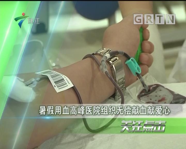 暑假用血高峰医院组织无偿献血献爱心