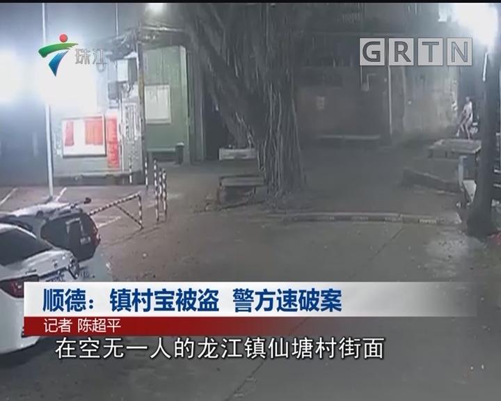顺德:镇村宝被盗 警方速破案