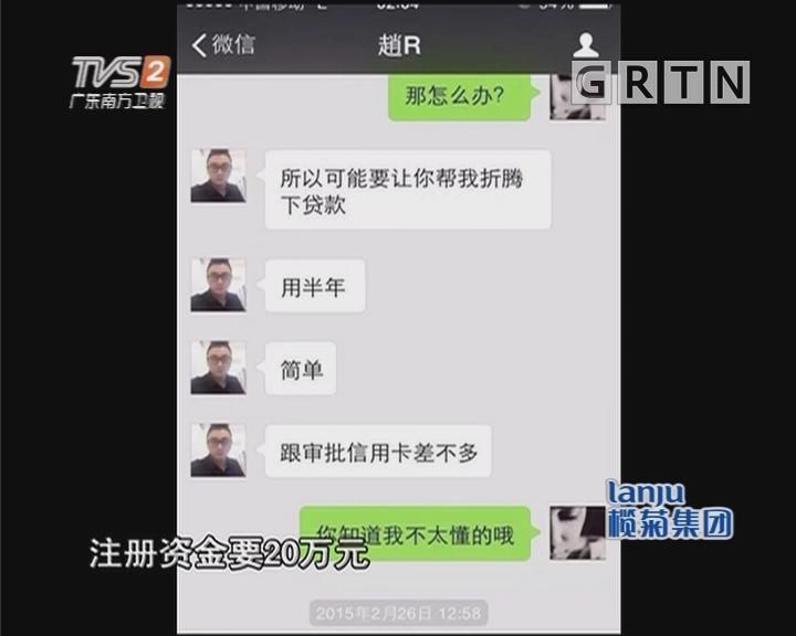 """婚恋网站结识""""暖男"""" 骗财骗色堪称教科书"""