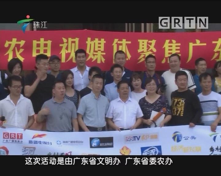 [2018-07-16]摇钱树:乡村振兴媒体在行动