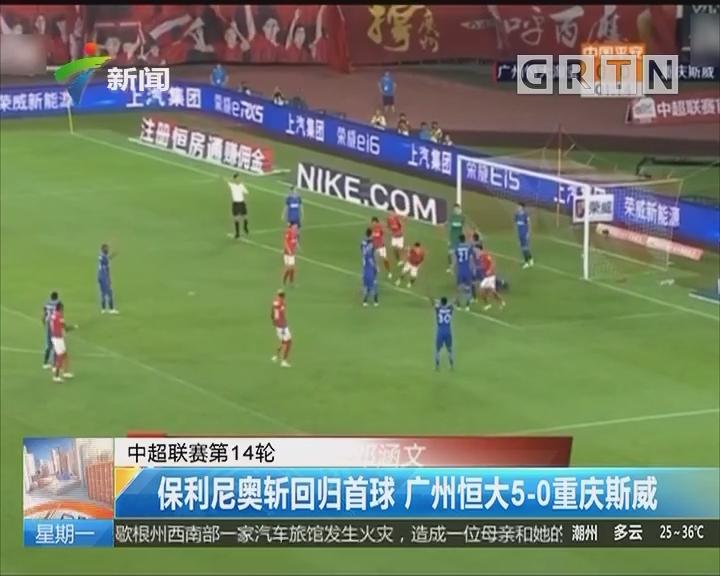 中超联赛第14轮:保利尼奥斩回归首球 广州恒大5-0重庆斯威