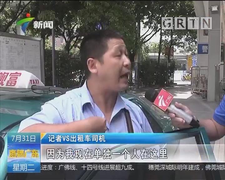 记者亲测:打车还会被拒载议价吗? 乘客要去金沙洲 不少司机都拒载
