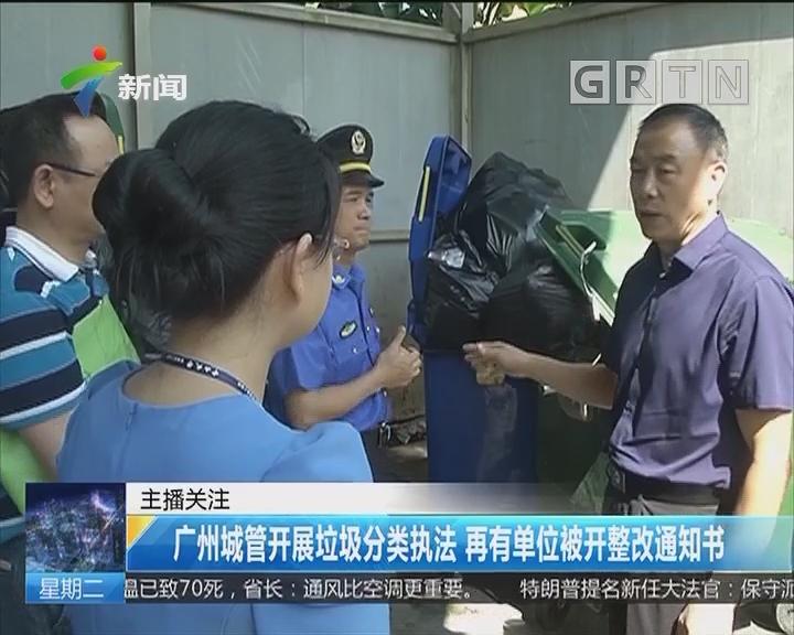 广州城管开展垃圾分类执法 再有单位被开整改通知书