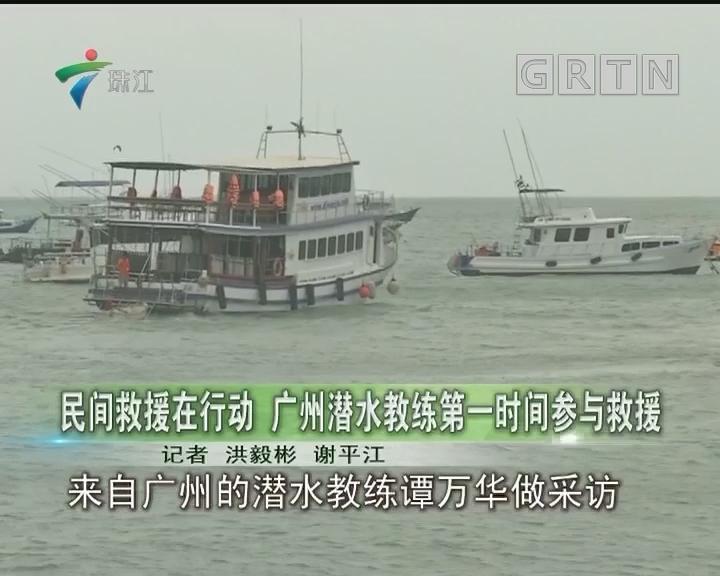 民间救援在行动 广州潜水教练第一时间参与救援