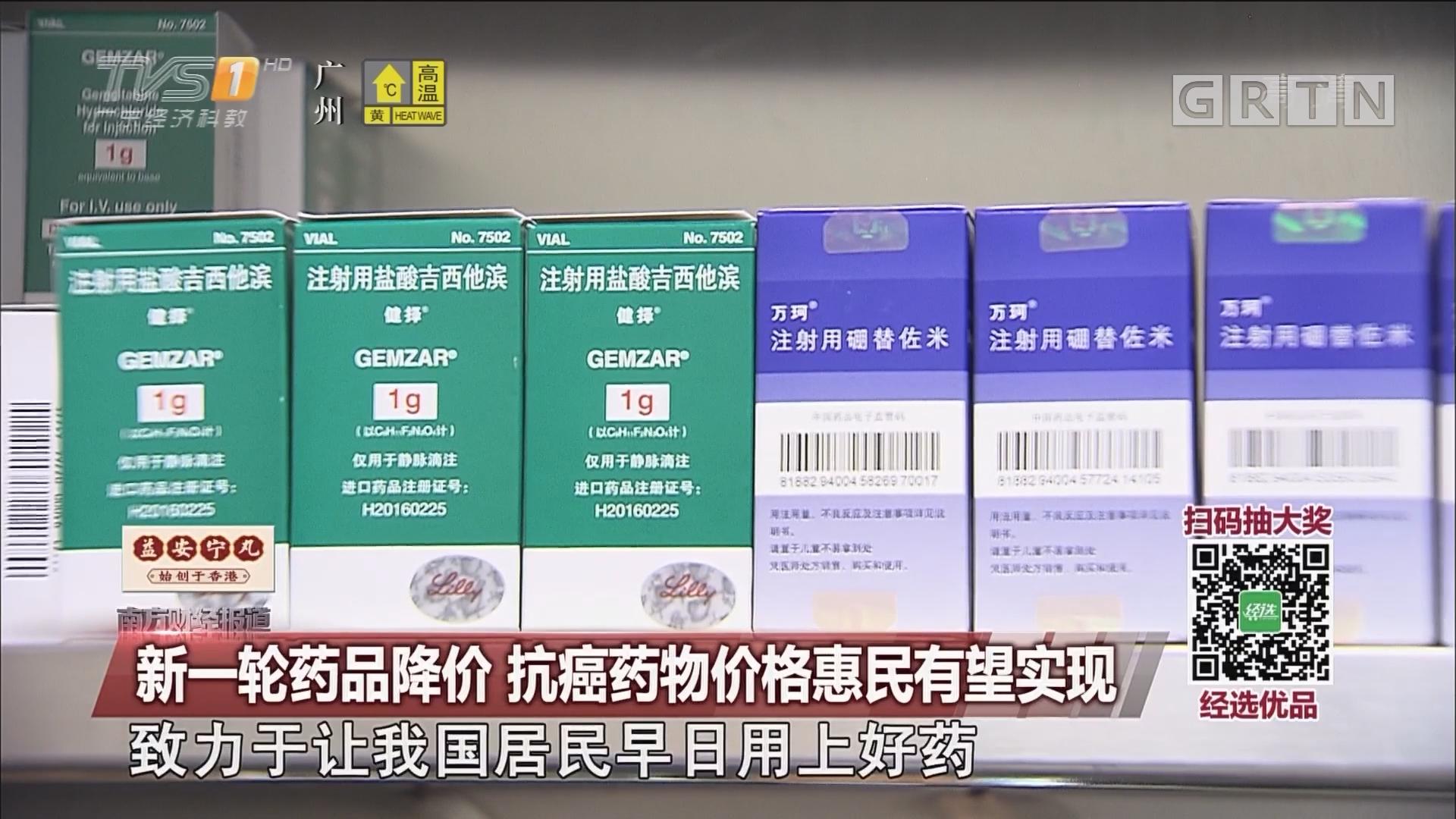 新一轮药品降价 抗癌药物价格惠民有望实现