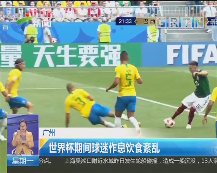 广州:世界杯期间球迷作息饮食紊乱