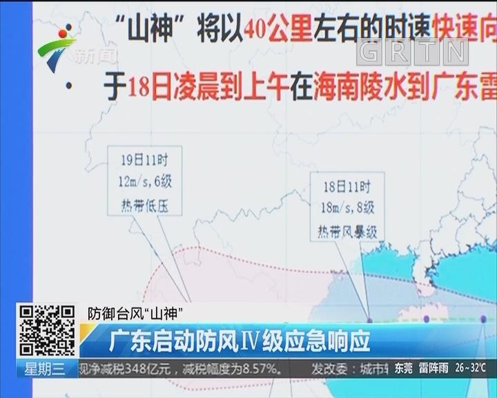 """防御台风""""山神"""":广东启动防风IV级应急响应"""