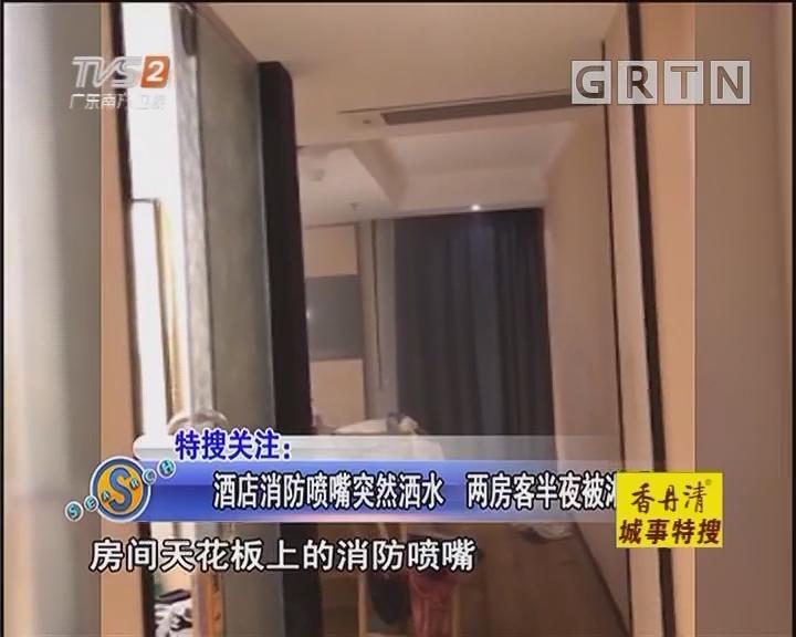 酒店消防喷嘴突然洒水 两房客半夜被淋