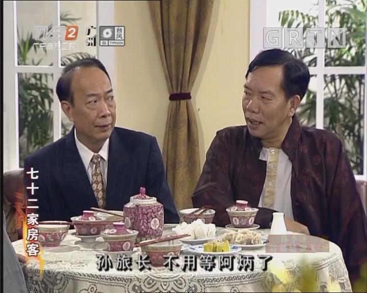 [2018-07-23]七十二家房客:西关大屋(上)