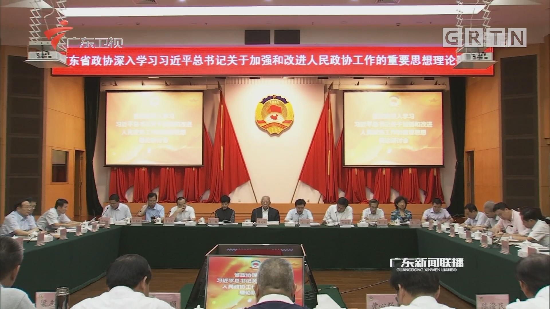 深入学习习近平总书记关于加强和改进人民政协工作的重要思想理论研讨会在广州召开