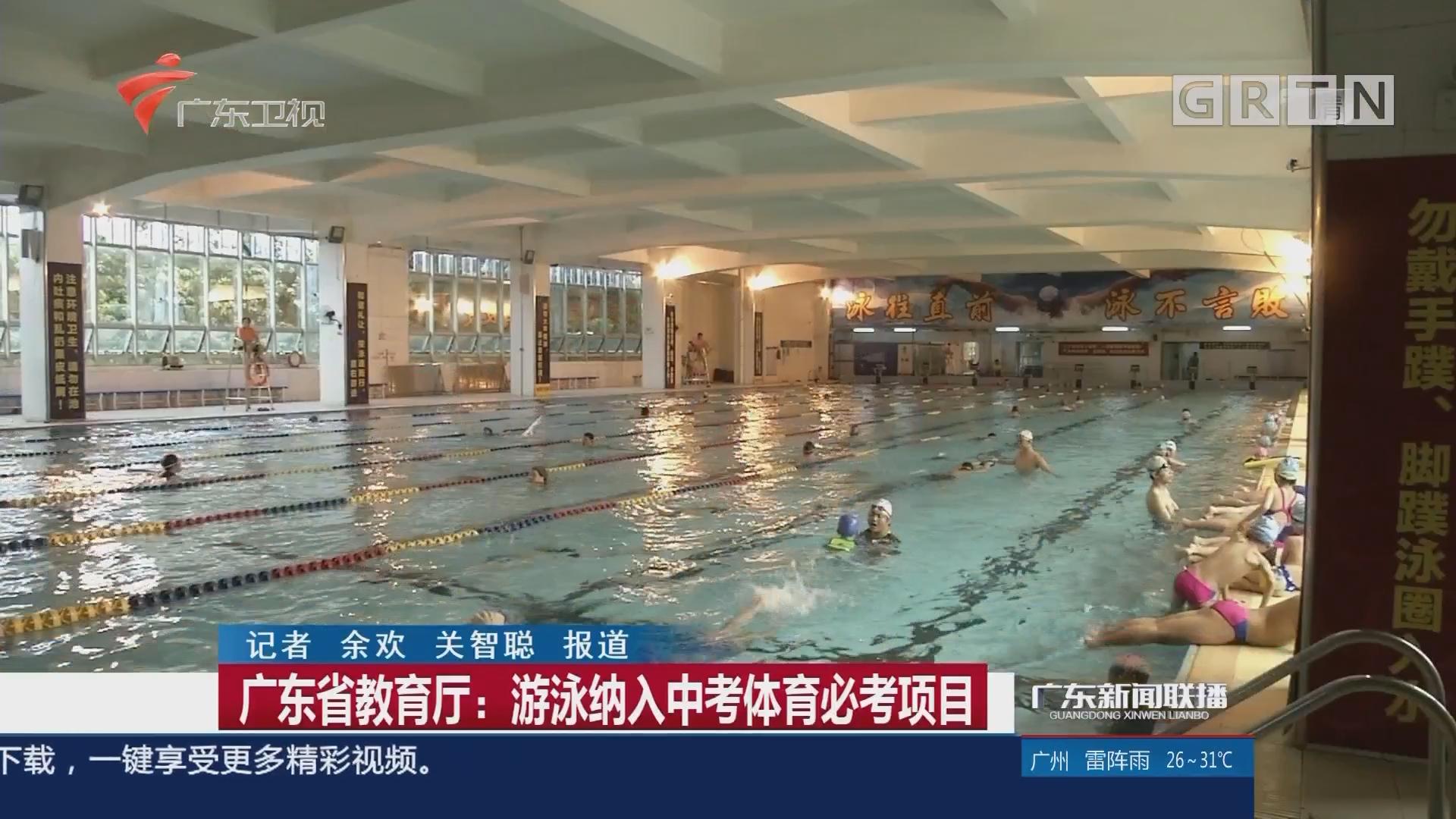 广东省教育厅:游泳纳入中考体育必考项目