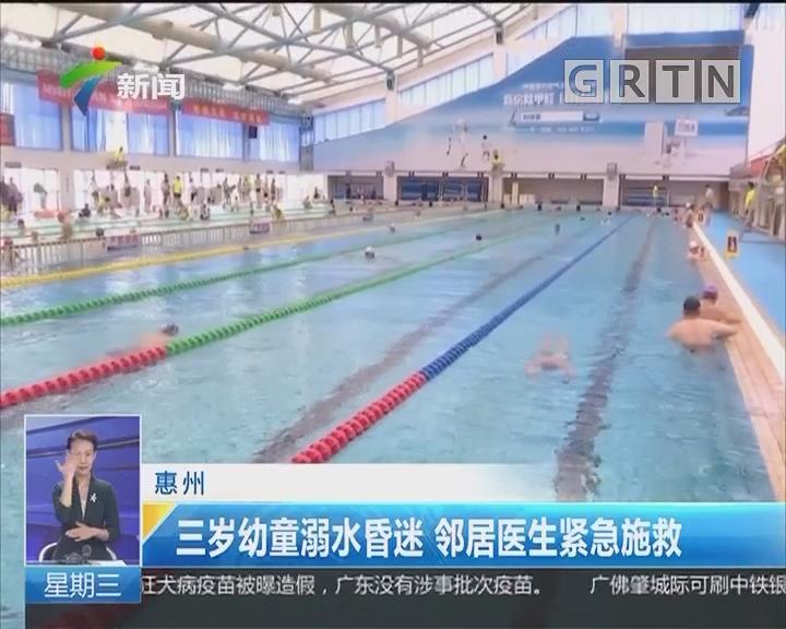 惠州:三岁幼童溺水昏迷 邻居医生紧急施救