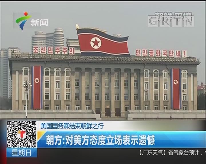 美国国务卿结束朝鲜之行 朝方:对美方态度立场表示遗憾