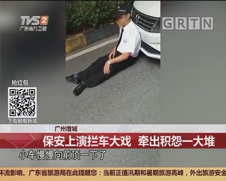广州增城:保安上演拦车大戏 牵出积怨一大堆