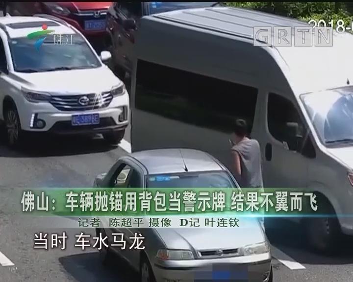 佛山:车辆抛锚用背包当警示牌 结果不翼而飞