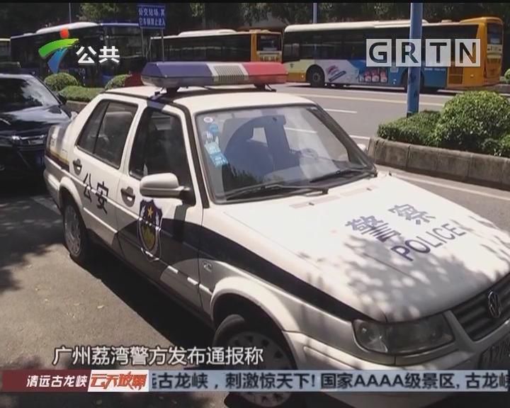 广州荔湾:网传有人抢小孩 警方介入调查